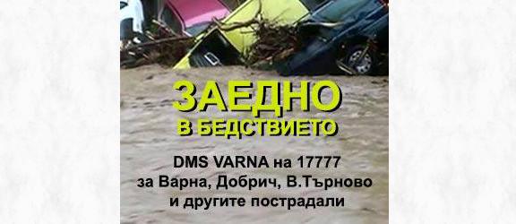 Дарителска кампания DMS VARNA