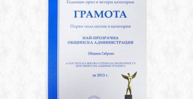 Грамота на Община Габрово за прозрачна администрация за 2013 г.