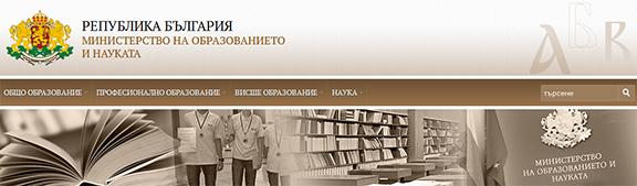 Министерство на образованието