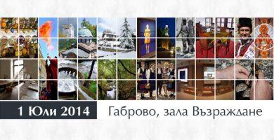 Комитет на регионите - заседание в Габрово