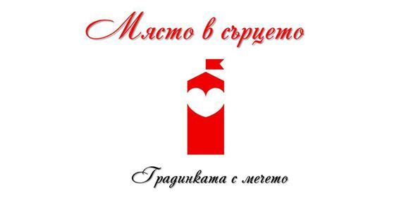 """Кампания """"Място в сърцето"""" - Габрово"""