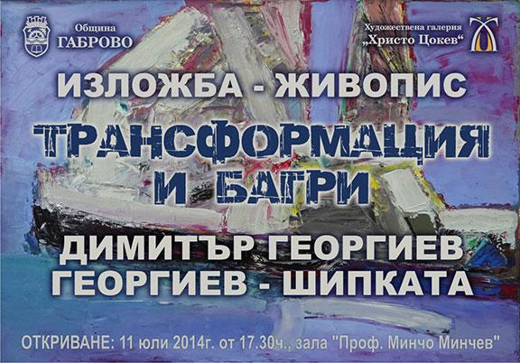 """Изложба на Димитър Георгиев в ХГ """"Христо Цокев"""""""