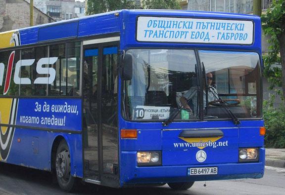 Общински пътнически транспорт - Габрово