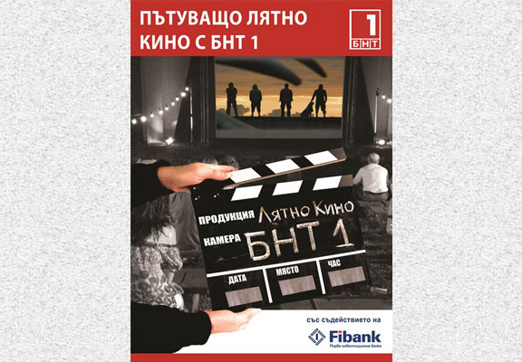 Лятно кино на БНТ в Габрово