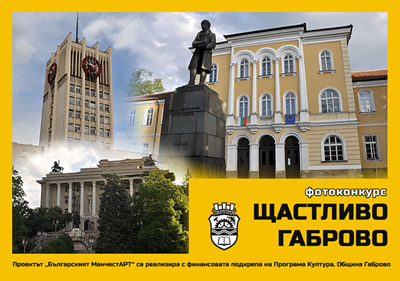"Фотоконкурс ""Щастливо Габрово"" - проект ""Българският МанчестАРТ"""