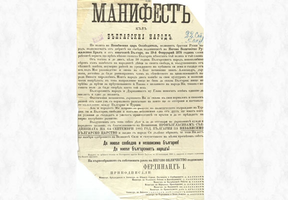 22 септември - Ден на Независимостта на България