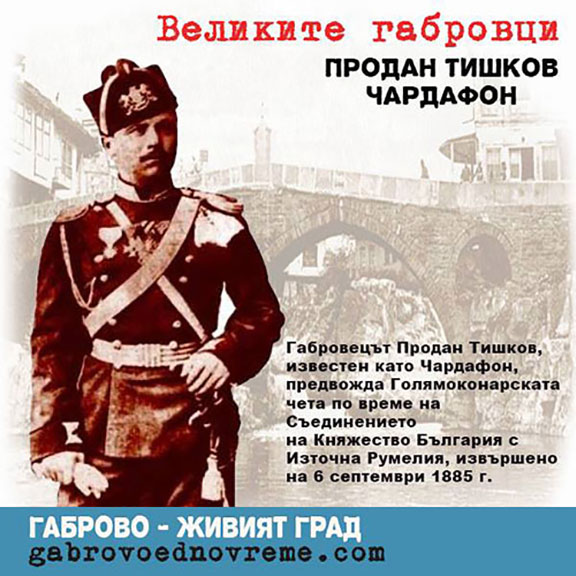 Продан Тишков - Чардафон