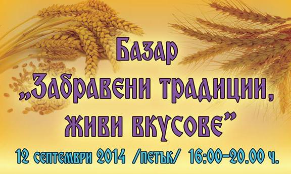 "Изложба-базар ""Забравени традиции, живи вкусове"" - Габрово"