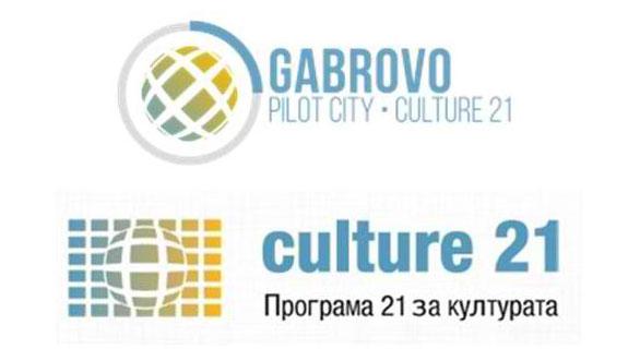 "Габрово в проекта ""Пилотни градове"""