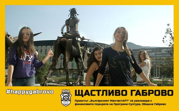 """Кадър от снимките на клипа """"Щастливо Габрово"""" със шоу балет """"Магия"""""""