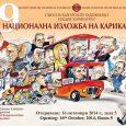 """Карикатурен десант в Музея """"Дом на хумора и сатирата"""""""