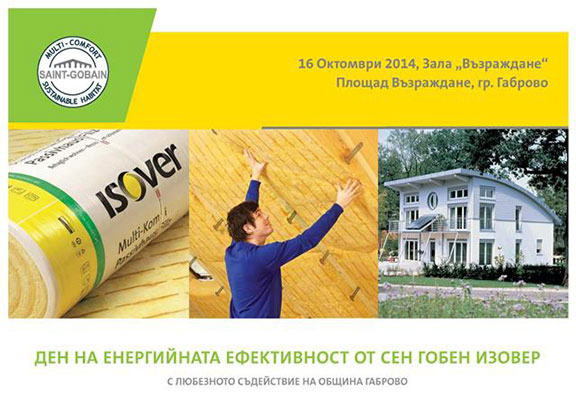Ден на енергийната ефективност - Габрово 2014