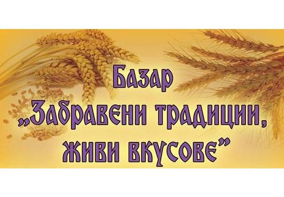 """Втори БАЗАР """"Забравени традици, живи вкусове"""""""