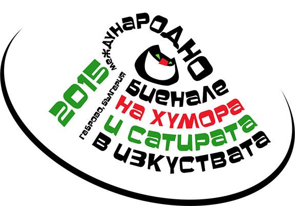 Биенале на хумора и сатирата - Габрово 2015