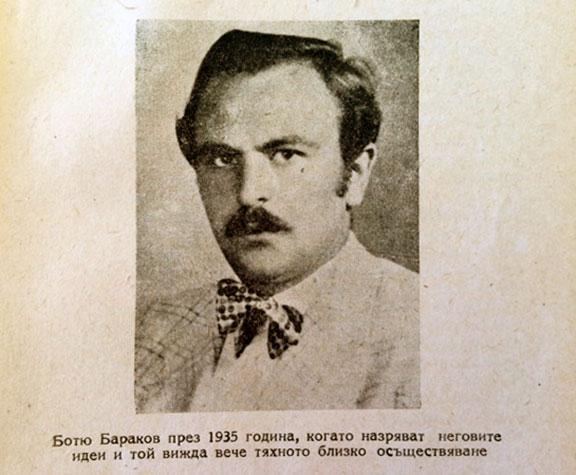 Ботьо Бараков