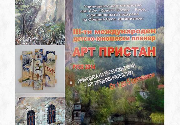 """Изложба на пленер """"Арт пристан"""" в ХГ """"Христо Цокев"""""""