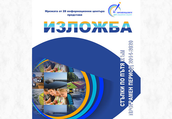 """Изложба """"Стъпки по пътя към програмен период 2014 -2020"""""""