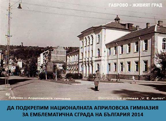 Подкрепи Национална Априловска гимназия за емблематична сграда на България