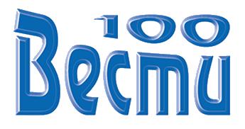 100 вести