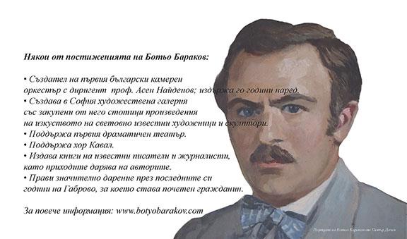 Честване на Ботьо Бараков в София