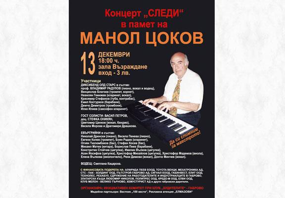 Концерт в памет на Манол Цоков