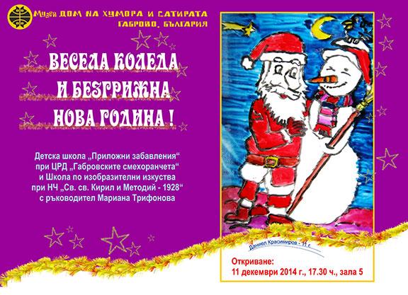 Коледни изложби в Дома на хумора и сатирата