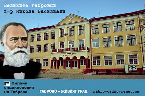 Д-р Никола Василиади
