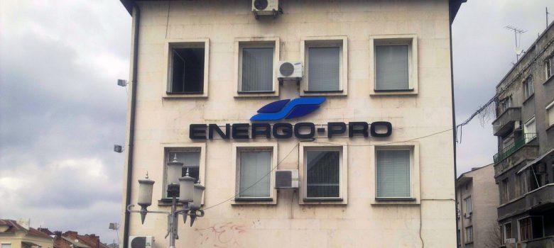 Енерго про Габрово