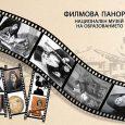 Филмова панорама в НМО през януари 2015