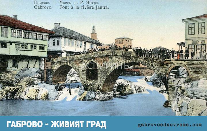 Габрово - живият град