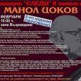 """Втори концерт """"Следи"""" в памет на Манол Цоков"""