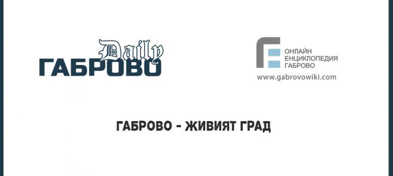Медийна група Габрово Дейли