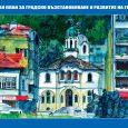 Интегриран план за градско възстановяване и развитие на гр. Габрово