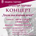 """Концерт """"Треска във вторник вечер"""" на Оркестър Габрово, 17 март 2015"""
