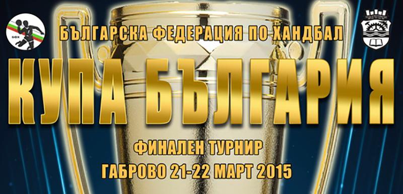 Финали в турнира Купа България по хандбал - 2015 Габрово