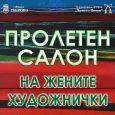 Пролетен салон на жените художнички - ХГ Христо Цокев Габрово