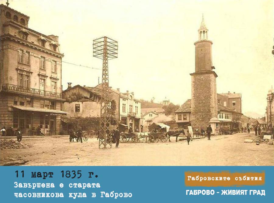 11 март 1835 г. - завършена е часовниковата кула в Габрово