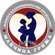 "Женско благотворително дружество ""Майчина грижа"" - Габрово"