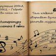 Литературно-музикална вечер в ИМКА Габрово