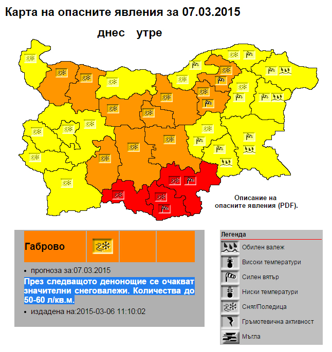 Оранжев код за Област Габрово - 7 март 2015