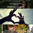 """Благотворителен концерт """"Подкрепа за Ивка"""""""
