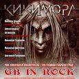 """Рок спектакъл на Николо Коцев """"GB IN ROCK"""""""