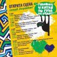 Карнавал в Габрово 2015 - открита сцена