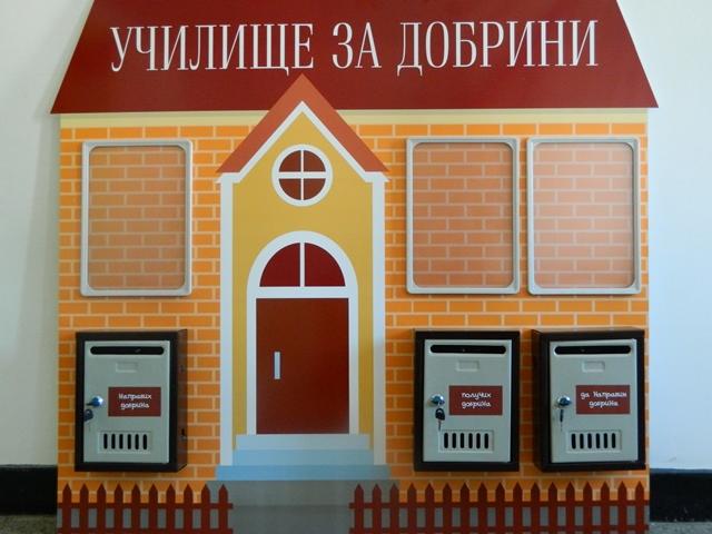 Училище за добрини в Габрово