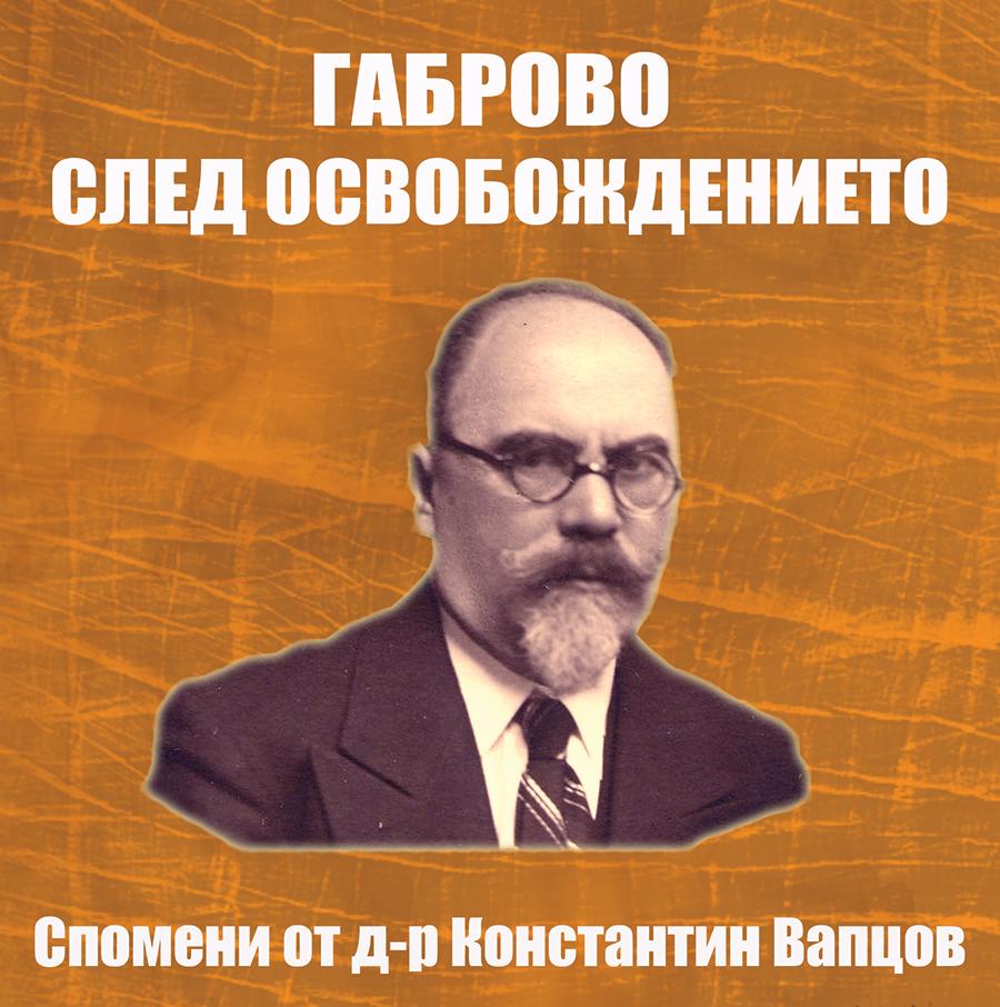 """Д-р Константин Вапцов - """"Габрово след Освобождението"""""""