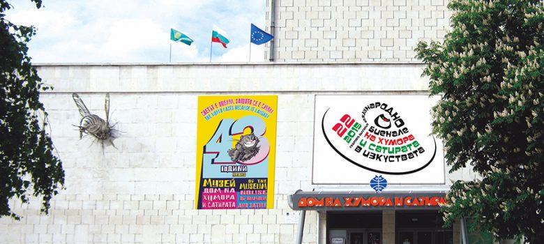 22-то Международно биенале на хумора и сатирата в изкуствата – Габрово 2015