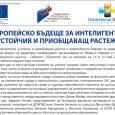 Европейското бъдеще на градовете – във фокуса на двудневна конференция в Габрово