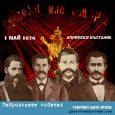 1 май 1876 г. - Априлско въстание в Габрово