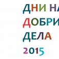 Дни на добри дела 2015 в Габрово
