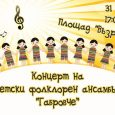 "Първоюнски концерт на ДФА ""Габровче"""